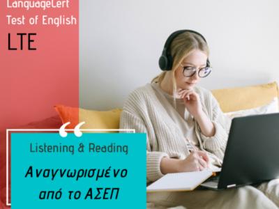 Αγγλικά LTE (Β2)